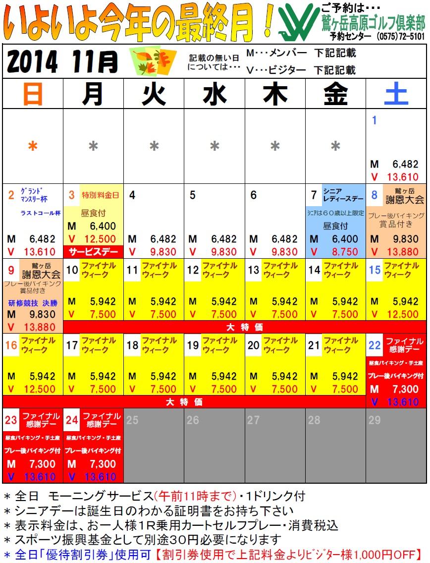 カレンダー h26年カレンダー : H26年11月 プレー料金カレンダー ...