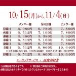 10.15~11.4